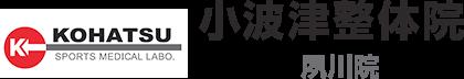 小波津整体院(西宮・夙川院)